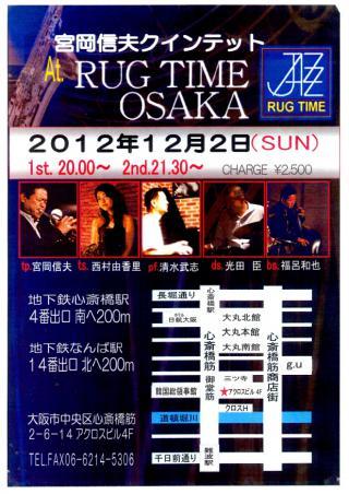 1202ラグタイム大阪.jpg