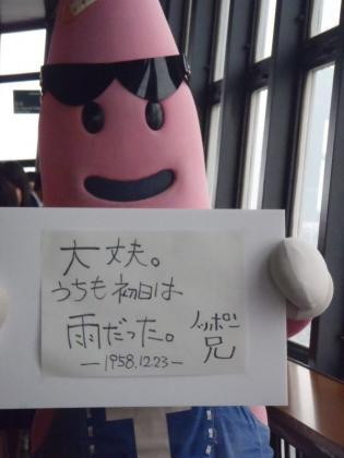 120523_ノッポン