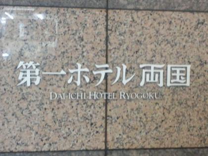 120529_第一ホテル両国