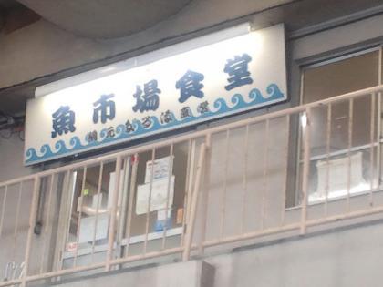 120623_魚市場食堂