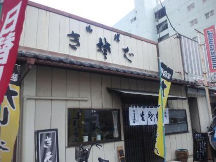 120703_結城屋分店