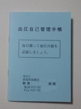 120704_血圧管理手帳