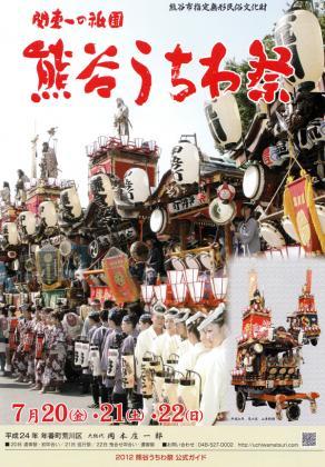 120720_うちわ祭り(ポスター)