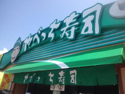 120730_やべっち寿司