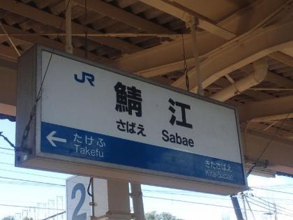 120925_鯖江駅