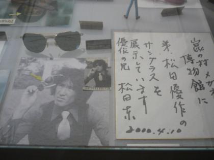 120926_松田優作