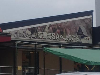 121006_有磯海SA