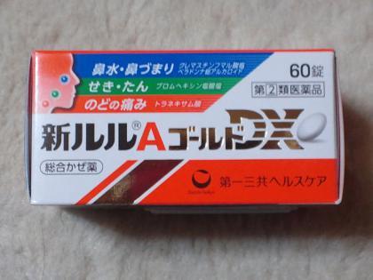 121116_風邪薬