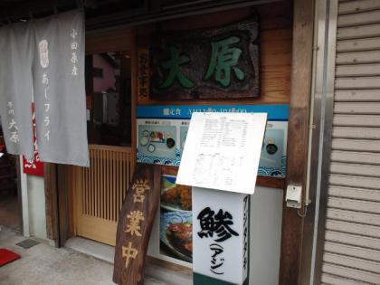 121203_お食事処 大原