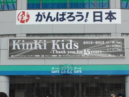 121231_KinKi Kids