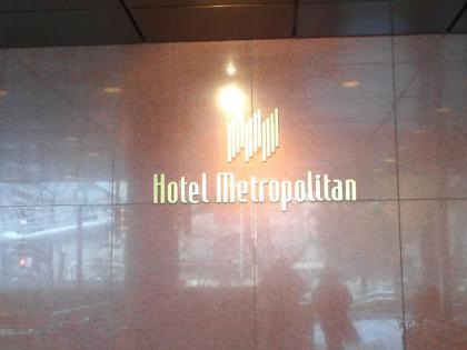 121231_ホテルメトロポリタン
