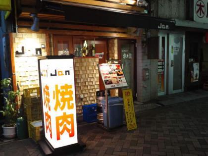 130101_焼肉JAN