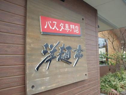 130327_洋麺亭