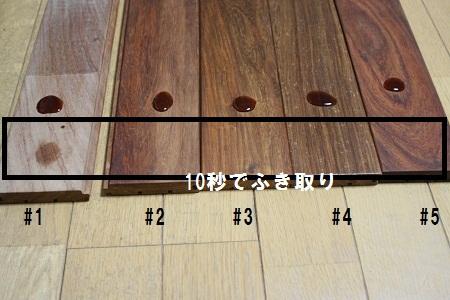 soy floor41023