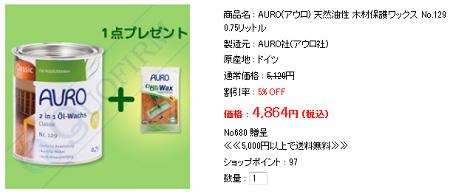 AUROアウロ 木材保護ワックス No.129