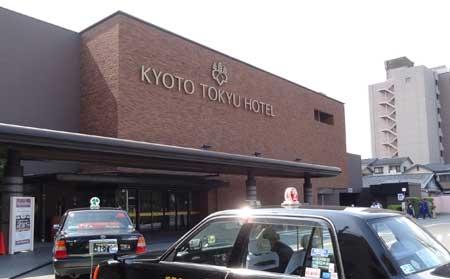 とうきゅうホテル