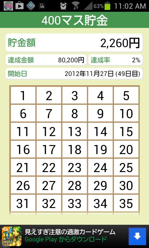 Screenshot_2013-01-14-11-02-33.png