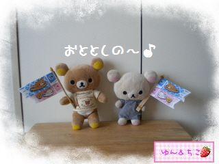 ちこちゃん日記特別編★2012こどもの日★-4