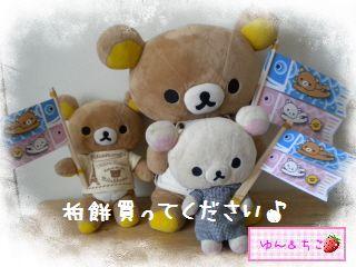 ちこちゃん日記★特別編★2012こどもの日その2-1