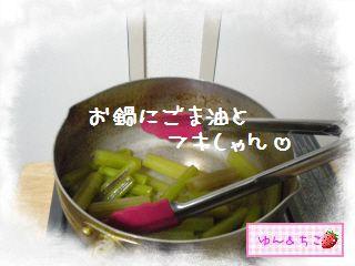 ちこちゃん日記★129★フキの炒め物-2