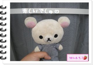 ちこちゃんの観察日記2012★22★謎の野菜9-1