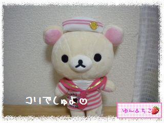 マリ~ン-3
