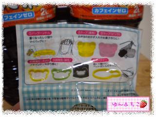 ちこちゃん日記★135★麦茶まちゅり-3