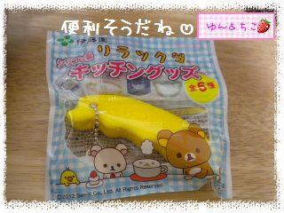 ちこちゃん日記★135★麦茶まちゅり-5