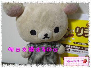 ちこちゃん日記★138★明日交換しましゅ♪-3