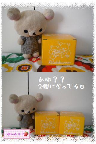 ちこちゃん日記★139★交換しました♪-2