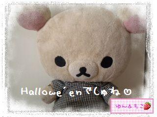 ちこちゃん日記★147★Happy Halloween -1