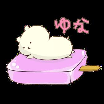 ゆな (2)