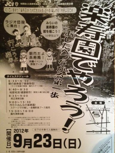 楽寿園イベント