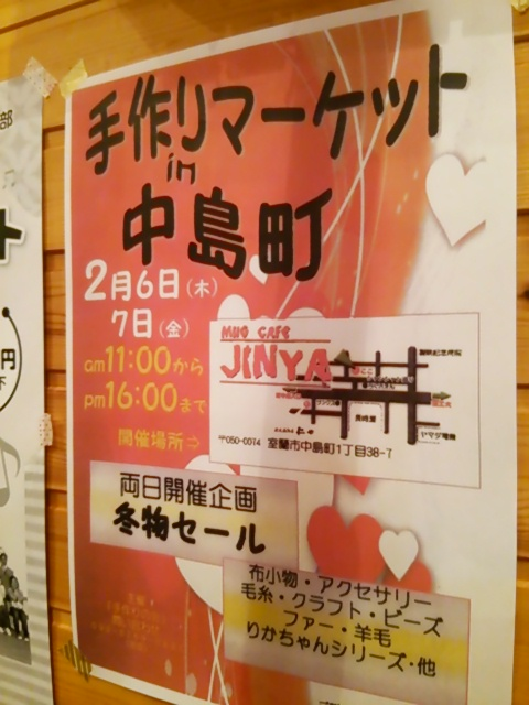 手作りマーケット中島DSC_2379