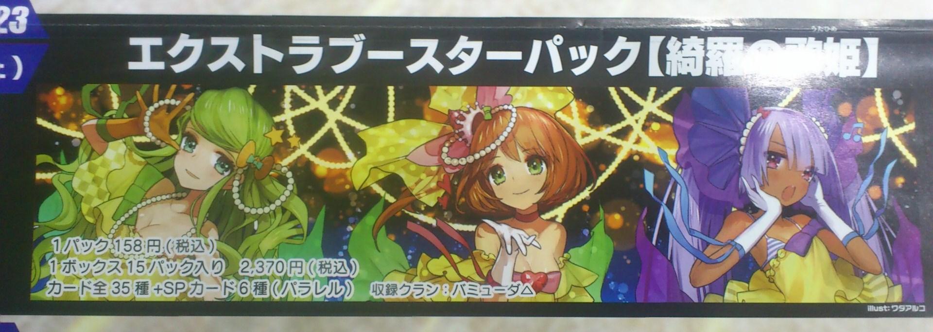 綺羅の歌姫告知ポスター
