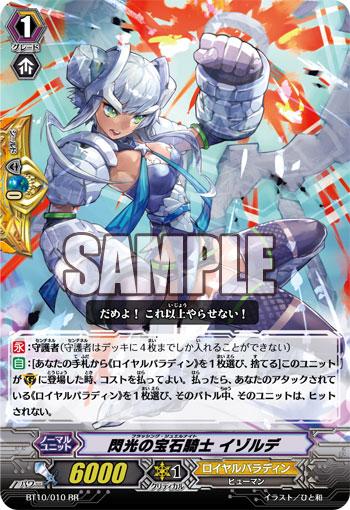 閃光の宝石騎士 イゾルデ