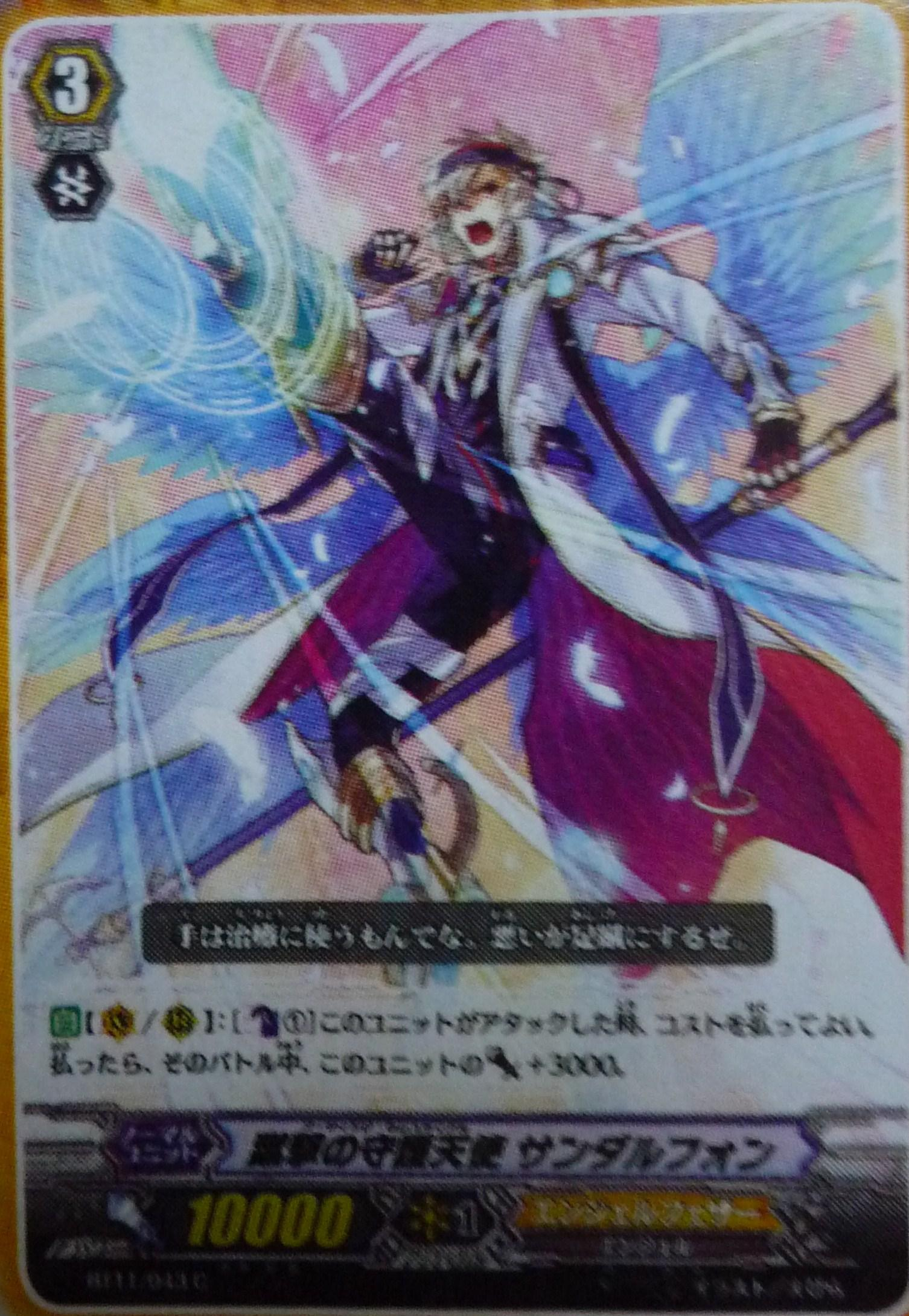 蹴撃の守護天使 サンダルフォン