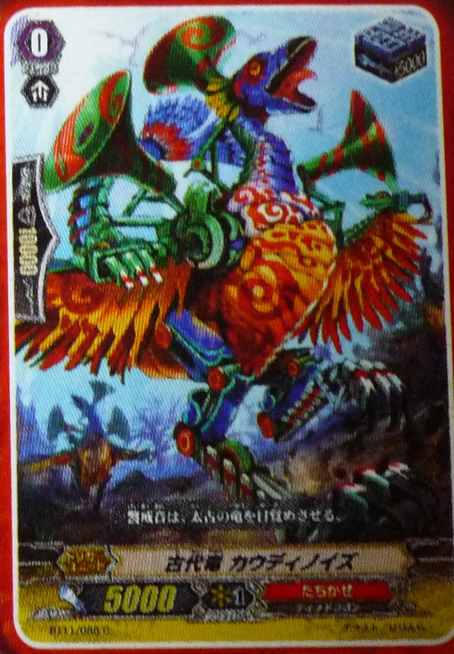 古代竜 カウディノイズ