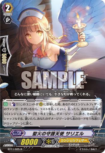 聖火の守護天使 サリエル