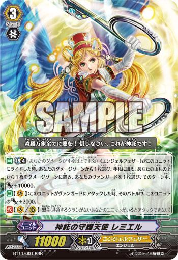 神託の守護天使 レミエル