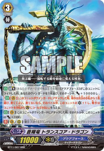蒼翔竜 トランスコア・ドラゴン