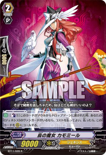 烏の魔女 カモミール
