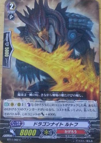 ドラゴンナイト ルトフ