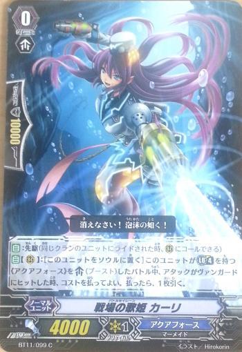 戦場の歌姫 カーリ