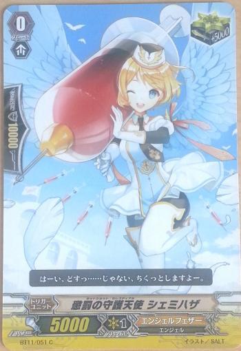 懲罰の守護天使 シェミハザ
