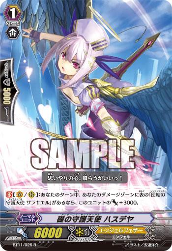 礎の守護天使 ハスデヤ