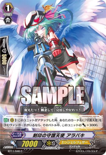 刻印の守護天使 アラバキ