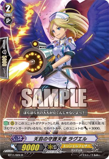 天罰の守護天使 ラグエル