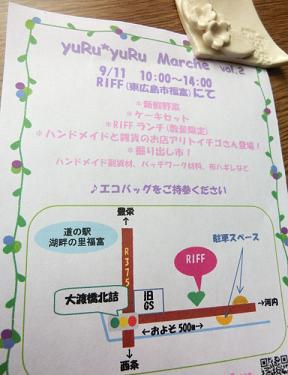 yuruyuru2