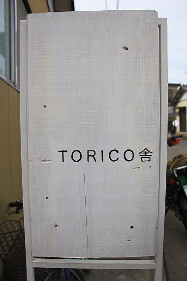torico舎5